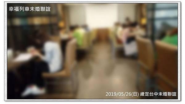 20190526緣定台中未婚聯誼活動16.jpg