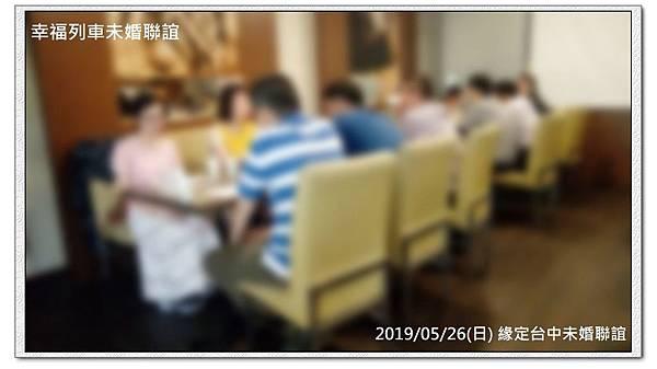 20190526緣定台中未婚聯誼活動12.jpg
