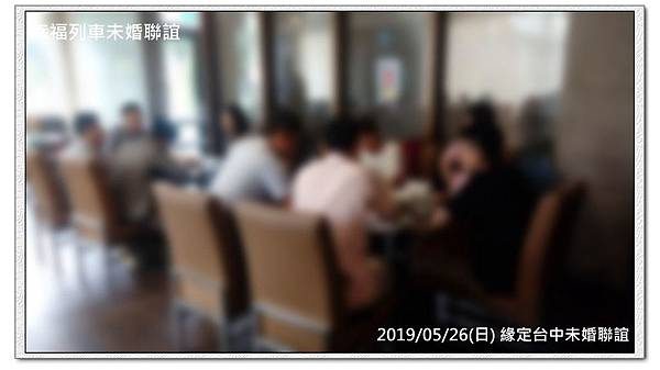 20190526緣定台中未婚聯誼活動13.jpg