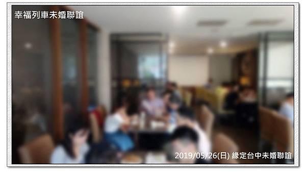 20190526緣定台中未婚聯誼活動15.jpg