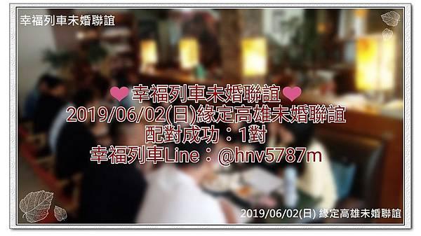 20190602緣定高雄未婚聯誼活動1.jpg