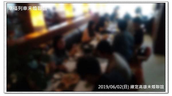 20190602緣定高雄未婚聯誼活動11.jpg