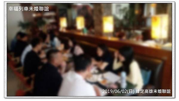 20190602緣定高雄未婚聯誼活動13.jpg