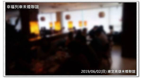 20190602緣定高雄未婚聯誼活動17.jpg