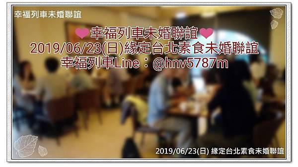 20190623緣定台北素食未婚聯誼活動1.jpg