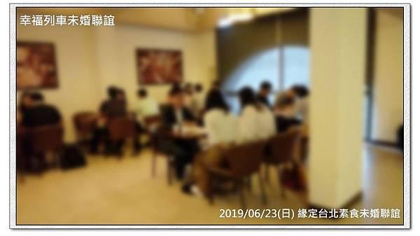 20190623緣定台北素食未婚聯誼活動4.jpg