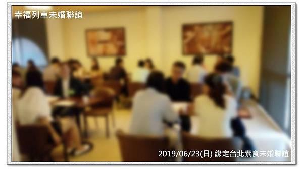 20190623緣定台北素食未婚聯誼活動5.jpg