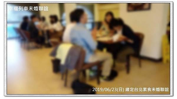20190623緣定台北素食未婚聯誼活動2.jpg