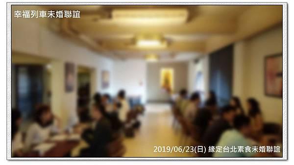 20190623緣定台北素食未婚聯誼活動8.jpg