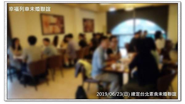 20190623緣定台北素食未婚聯誼活動11.jpg