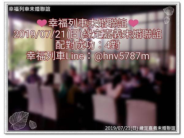 20190721緣定嘉義未婚聯誼活動1.jpg