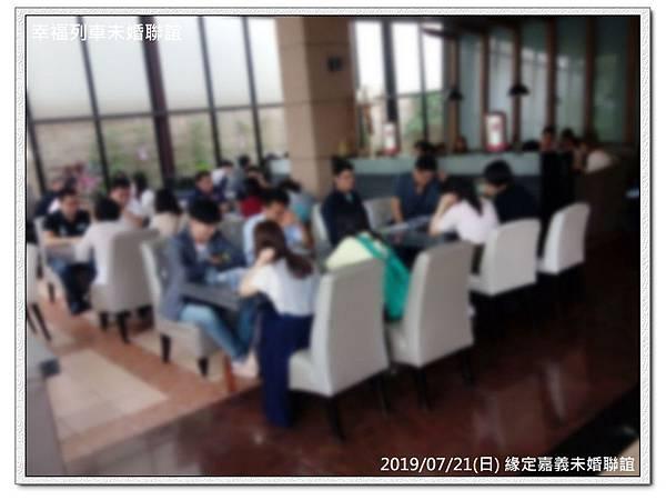 20190721緣定嘉義未婚聯誼活動3.jpg