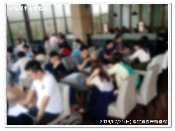 20190721緣定嘉義未婚聯誼活動4.jpg