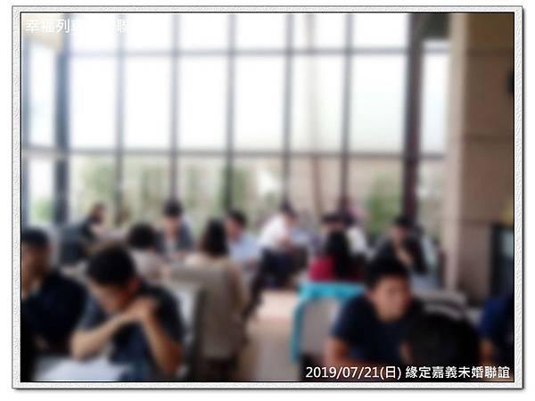 20190721緣定嘉義未婚聯誼活動9.jpg