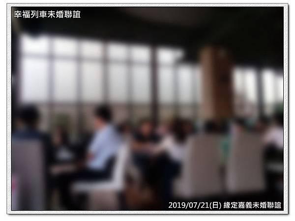20190721緣定嘉義未婚聯誼活動11.jpg
