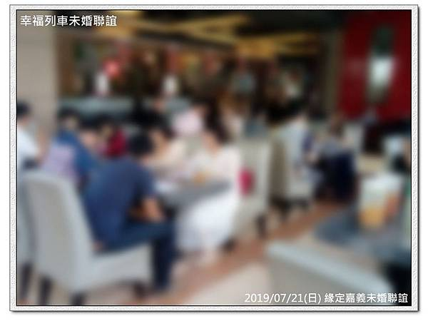 20190721緣定嘉義未婚聯誼活動14.jpg