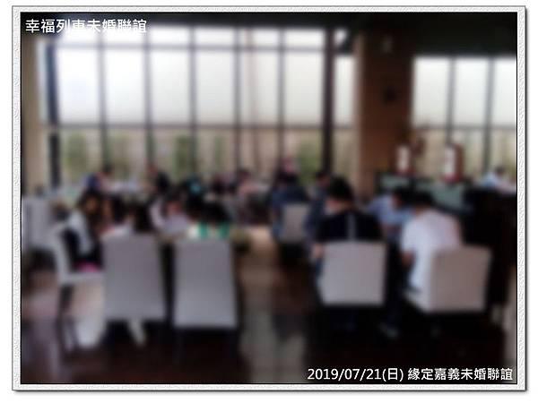 20190721緣定嘉義未婚聯誼活動19.jpg