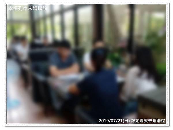 20190721緣定嘉義未婚聯誼活動16.jpg