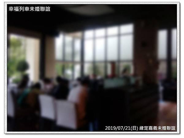 20190721緣定嘉義未婚聯誼活動21.jpg