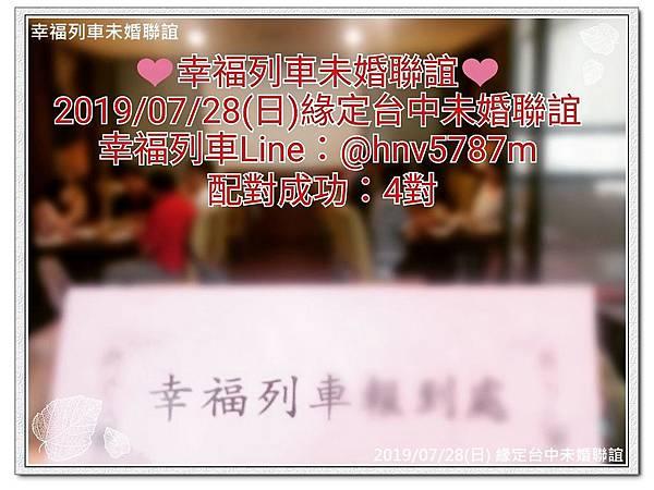 20190728緣定台中未婚聯誼活動1.jpg