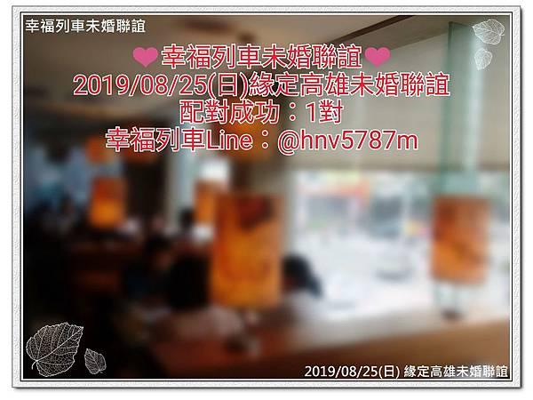 20190825緣定高雄未婚聯誼活動1.jpg
