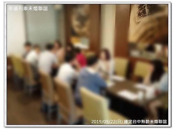 20190922緣定台中熟齡未婚聯誼活動5.jpg