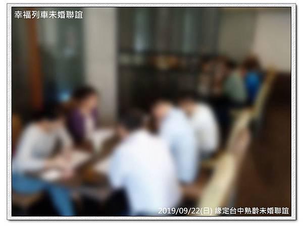 20190922緣定台中熟齡未婚聯誼活動2.jpg