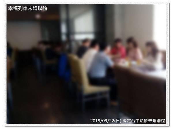 20190922緣定台中熟齡未婚聯誼活動3.jpg