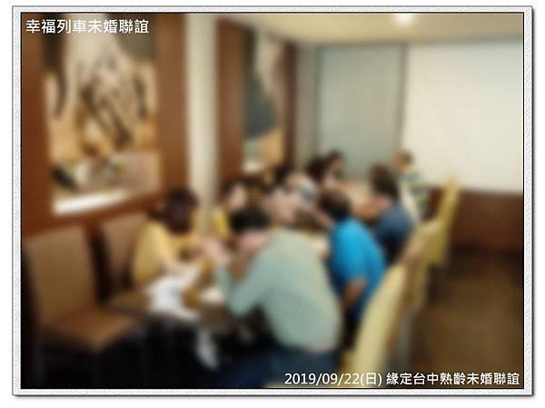 20190922緣定台中熟齡未婚聯誼活動4.jpg