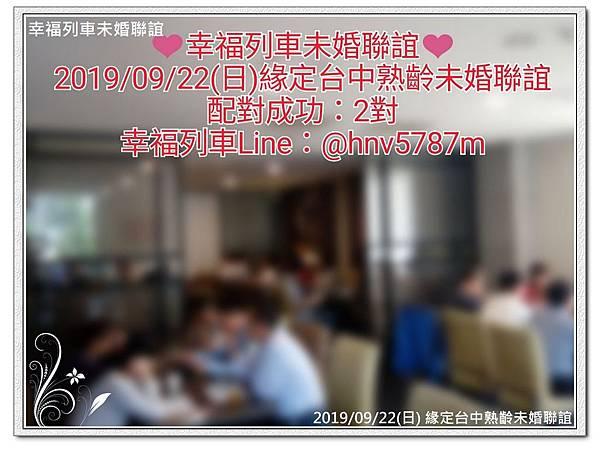 20190922緣定台中熟齡未婚聯誼活動1.jpg
