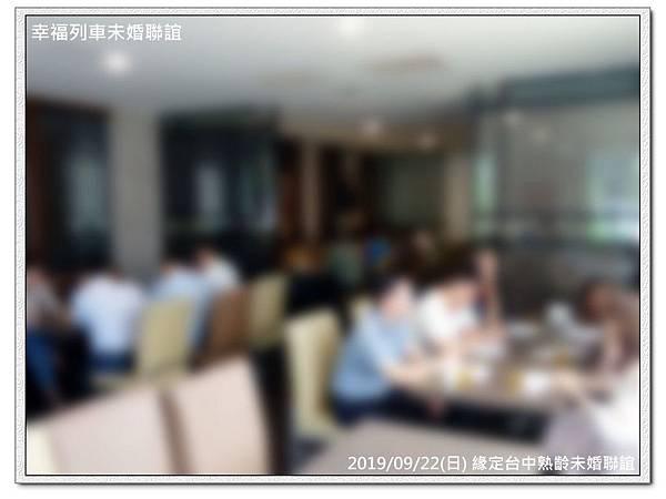 20190922緣定台中熟齡未婚聯誼活動7.jpg