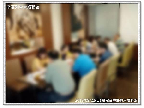 20190922緣定台中熟齡未婚聯誼活動8.jpg