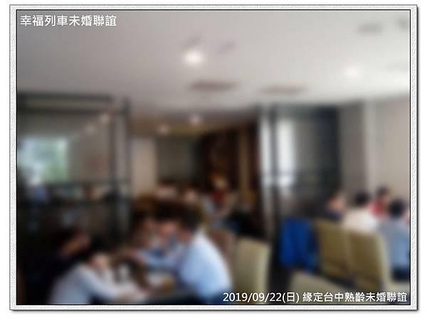 20190922緣定台中熟齡未婚聯誼活動6.jpg