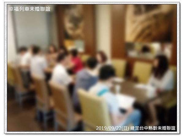 20190922緣定台中熟齡未婚聯誼活動9.jpg