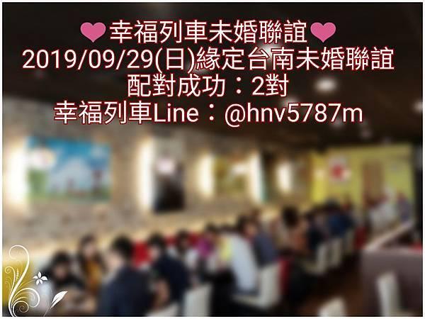 20190929緣定台南未婚聯誼活動1.jpg