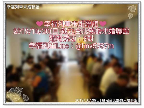 20191020緣定台北熟齡未婚聯誼活動1.jpg