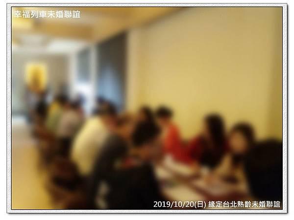 20191020緣定台北熟齡未婚聯誼活動8.jpg