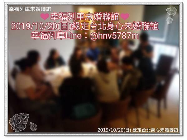 20191020緣定台北身心未婚聯誼活動1.jpg