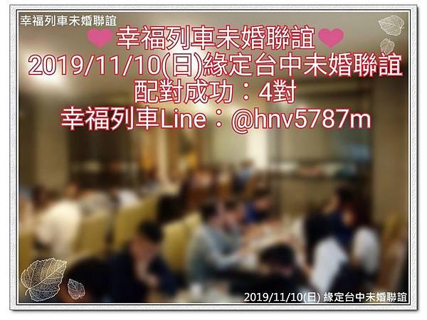 20191110緣定台中未婚聯誼活動1.jpg