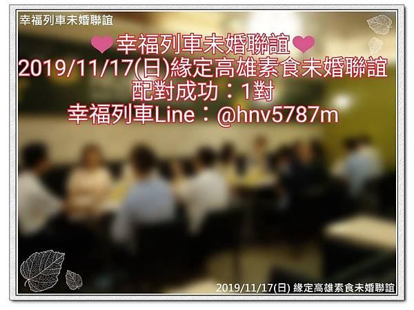 20191117緣定高雄素食未婚聯誼活動1.jpg