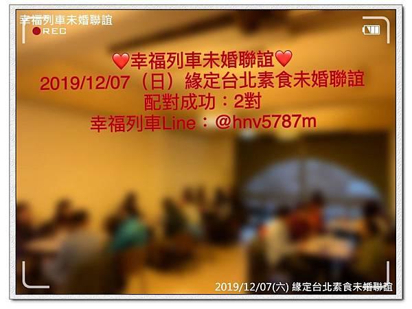 20191207緣定台北素食未婚聯誼活動1.jpg