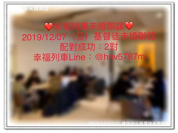 20191207緣定台北基督徒未婚聯誼活動1.jpg