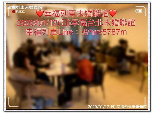20200112幸福台北未婚聯誼活動1.jpg