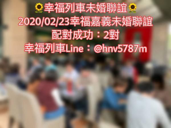 20200223幸福嘉義未婚聯誼活動1.JPEG