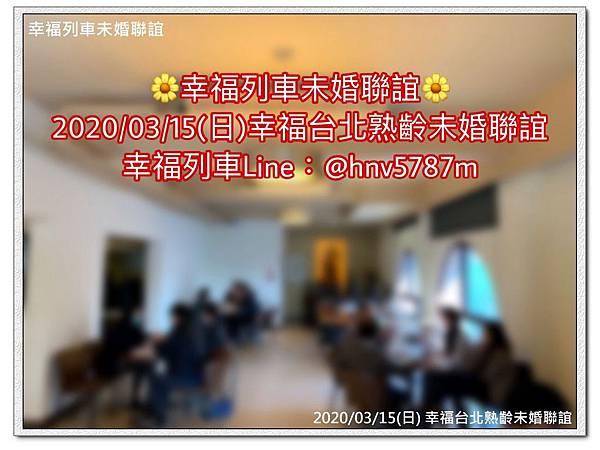 20200315幸福台北熟齡未婚聯誼活動1.jpg
