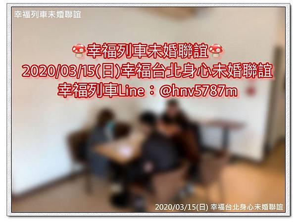 20200315幸福台北身心障礙未婚聯誼活動1.jpg
