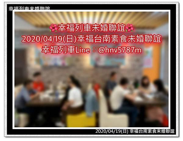 20200419幸福台南素食未婚聯誼活動1.jpg