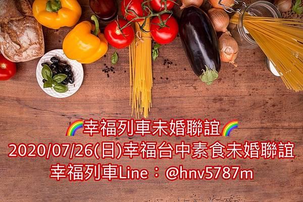 20200726台中素食.jpg
