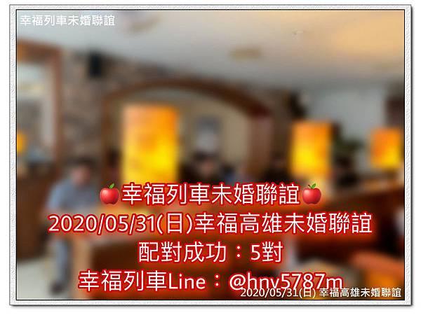 20200531幸福高雄未婚聯誼活動1.jpg