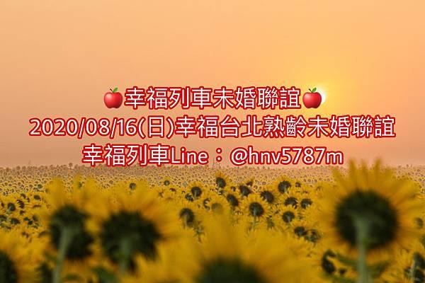 台北熟齡聯誼.jpg